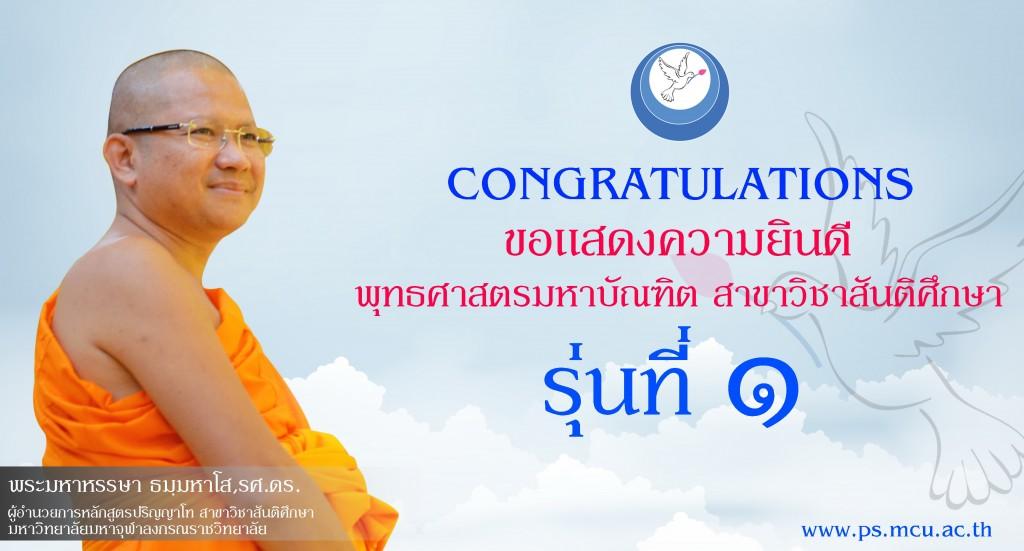 Congrate